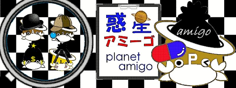 惑星アミーゴ
